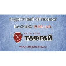 Подарочный сертификат на 15000 руб.